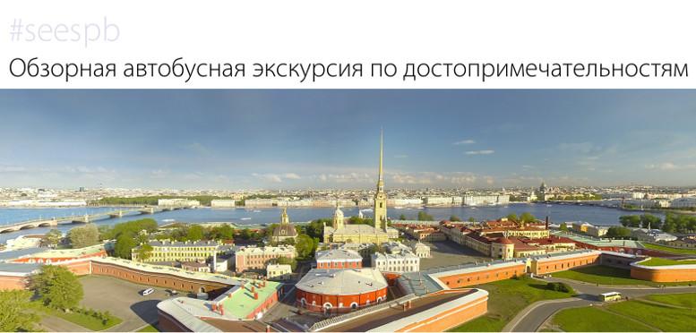 Обзорные экскурсии по петербургу цены на 2016 год